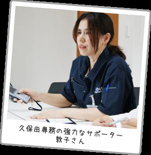 久保田敦子さん写真