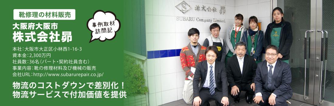 株式会社昴