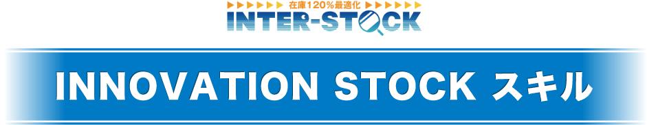 Innovation Stock スキル