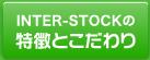 Inter-Stockの特徴とこだわり
