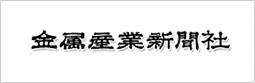 金属産業新聞社