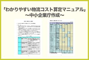 「わかりやすい物流コスト算定マニュアル」〜中小企業庁作成〜