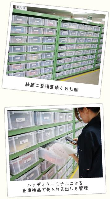 きれいに整理整頓された棚とハンディーターミナルによる出庫検品をしている写真