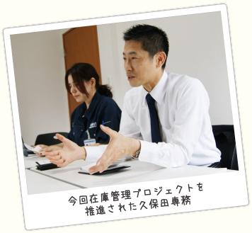 久保田専務写真