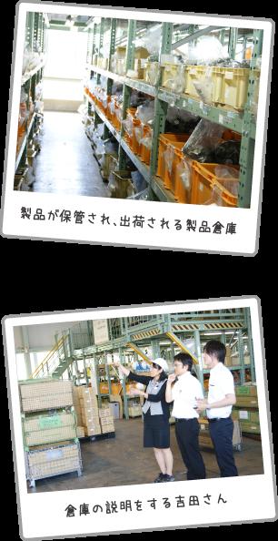 倉庫内写真と倉庫を説明する吉田さんの写真