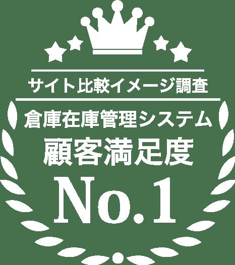 顧客満足度 No.1