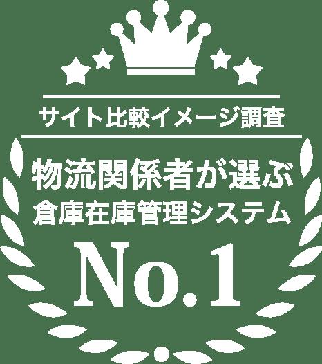 倉庫在庫管理システム No.1