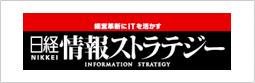 日経情報ストラレジー