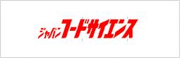 ジャパンフードサイエンス