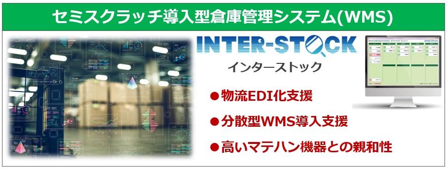 セミスクラッチ導入型倉庫管理システム(WMS)倉庫
