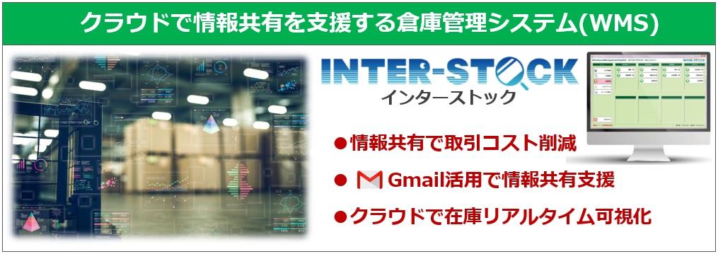 クラウド情報共有を支援する倉庫管理システム