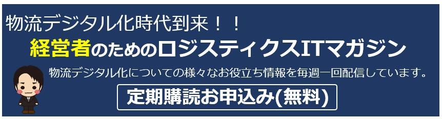 メルマガ購読-1