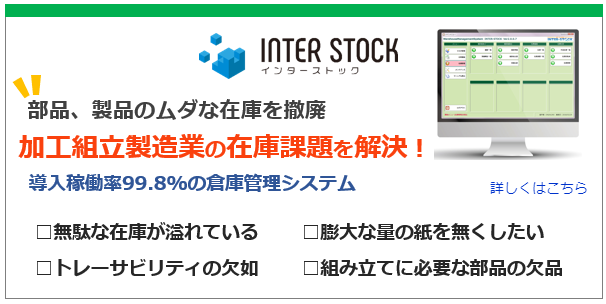 IS(食品)
